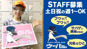 wanted_staff